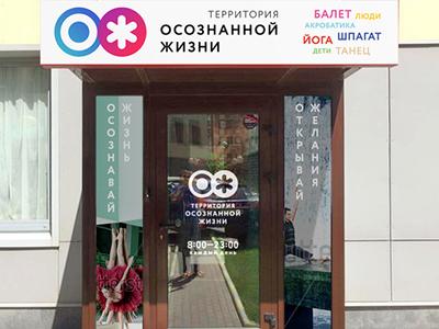 The Oj entrance - 2